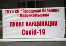 Ставрополье входит в десятку по темпам вакцинации в России