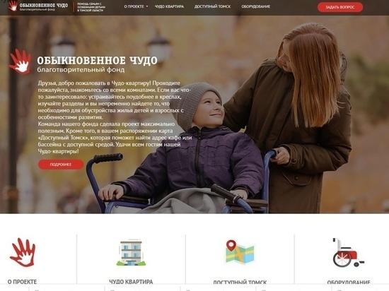 Чудо-сайт для помощи детям-инвалидам заработал в Томской области