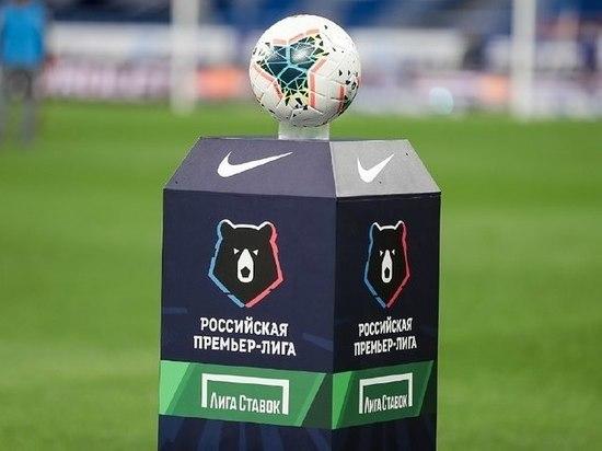 РПЛ объявила об изменении времени начала матчей первых туров чемпионата