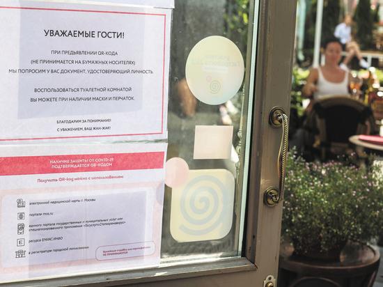 Столичные рестораны начали отказывать посетителям с QR-кодами