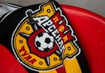 Тульский «Арсенал» сыграет с «Викторией» из Чехии 15 июля
