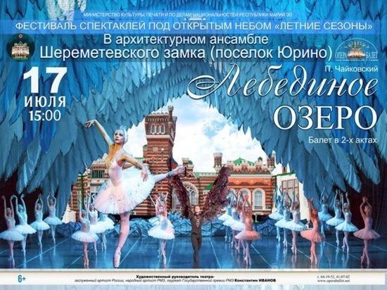 В Марий Эл у замка Шереметева вновь покажут балет «Лебединое озеро»