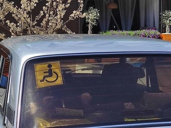 В Курске составили 4 протокола на нарушителей правил парковки для инвалидов