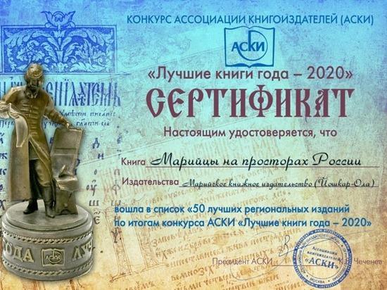 Четыре издания из Марий Эл признаны лучшими региональными изданиями России