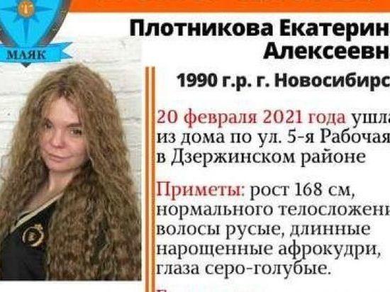 Тело пропавшей в феврале девушки с афрокудрями нашли возле элитного поселка под Новосибирском