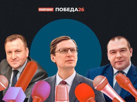 Мэр Железноводска вновь возглавил медиарейтинг глав Ставрополья