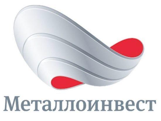 Металлоинвест с 1 сентября повысит доходы сотрудников предприятий