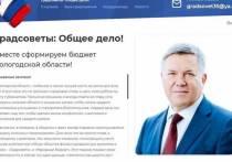 Возможности нового интернет-ресурса ГРАДСОВЕТ35