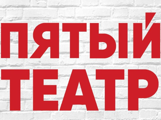 Омский Пятый театр начал онлайн-репетиции спектакля о зумерах