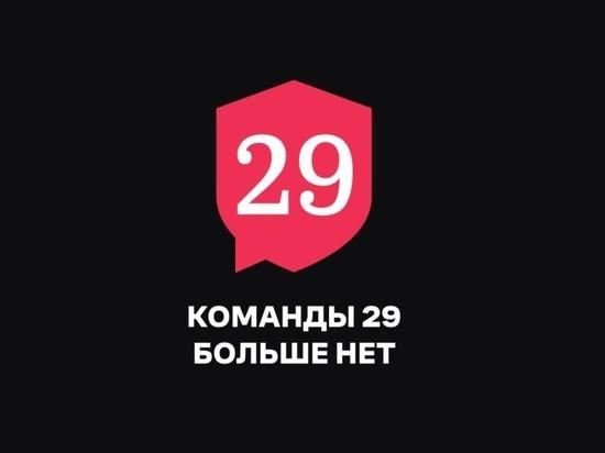 """""""Команда 29"""" объявила о роспуске"""