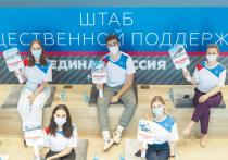 В российской столице состоялась презентация программы «Единой России»