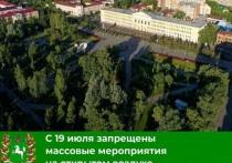 Оперативный штаб Томской области в связи со сложной эпидемической обстановкой был вынужден ввести двухнедельный запрет на проведение массовых мероприятий на открытом воздухе: решение вступает в силу сегодня, 19 июля.