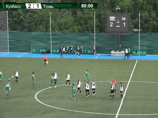 Футболистки «Томи» завершили домашнюю серию игрой с ФК «Кузбасс – СШОР»