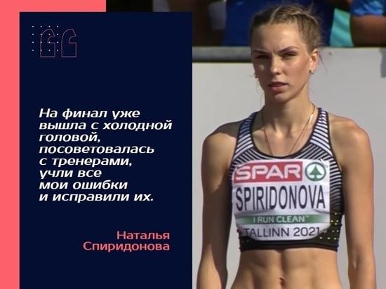Псковичка завоевала «серебро» в прыжках в высоту на первенстве Европы