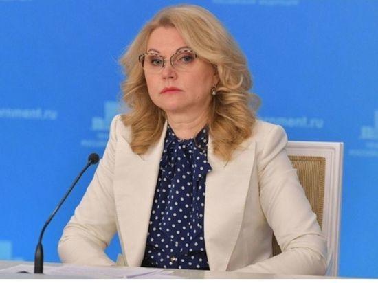 Куратором Северо-Западного федерального округа назначена Татьяна Голикова