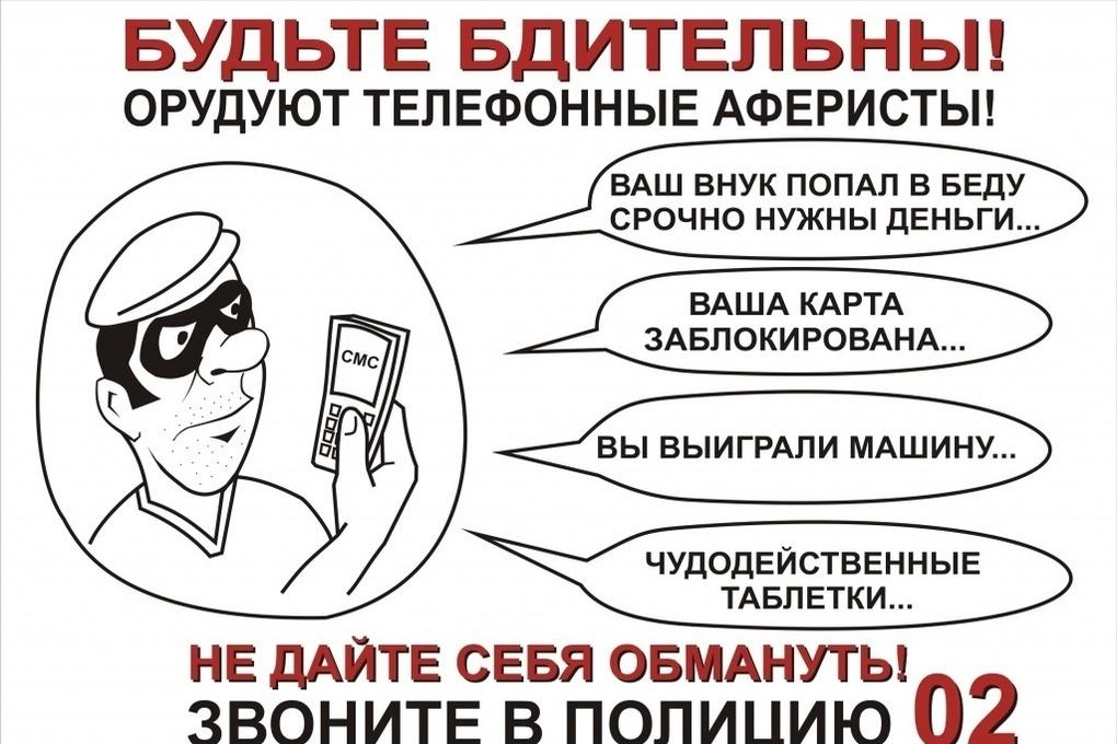 Из-за мошенников костромич лишился 65 тысяч рублей и чуть не стал обладателем миллионного долга