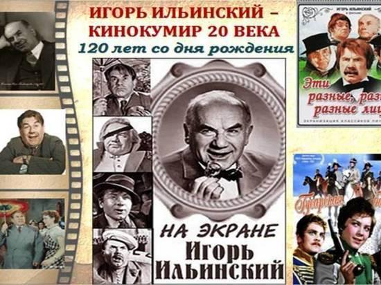 В Крыму отмечают юбилей легендарного русского артиста Игоря Ильинского
