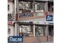 В Черкесске с начала года демонтировали 130 рекламных конструкций