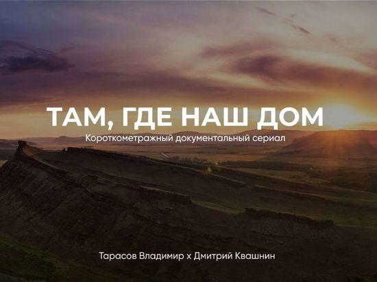 Победители Сибирского питчинга дебютантов снимают фильм про Хакасию