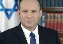 Нафтали Беннет рассмотрел в Израиле