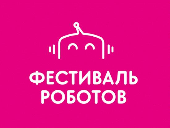 Единственный в России «Фестиваль роботов» пройдет в Хабаровске