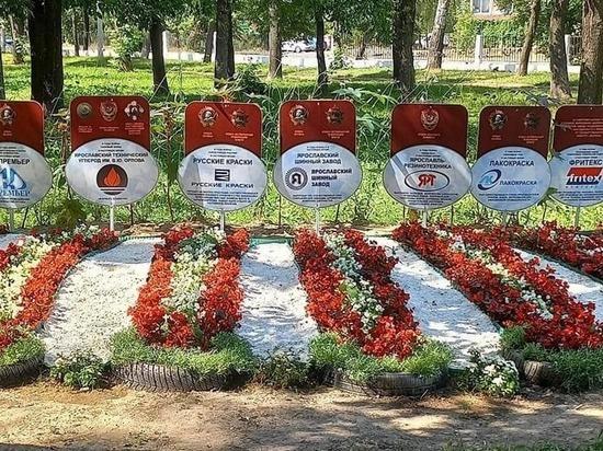 В Ярославле появилось «Кладбище предприятий»