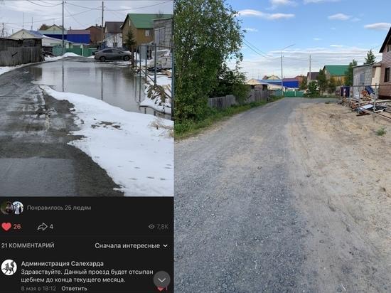 «Дорога превращается в болото»: жители Салехарда просят администрацию отсыпать проблемный участок Набережной