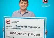 Талисман матери помог жителю Новосибирска выиграть квартиру у моря