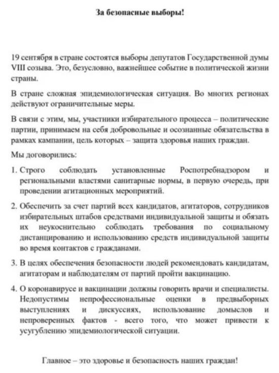 «Единая Россия» призывает партии  подписать соглашение «За безопасные выборы»