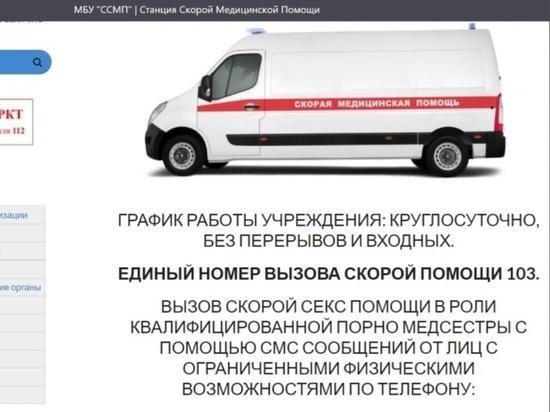 """Новороссийцам предложили вызвать """"скорую секс помощь"""""""