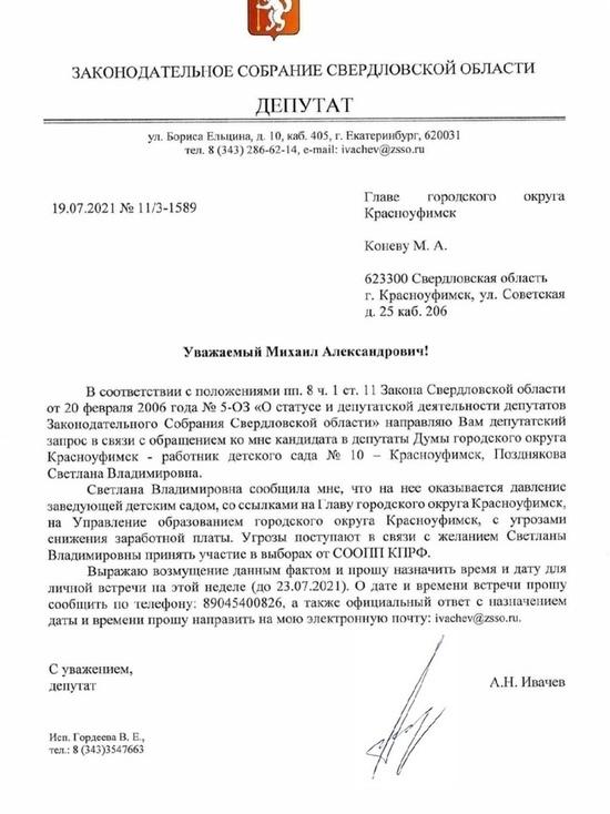 Свердловскому кандидату в депутаты пообещали срезать зарплату, если она не откажется от КПРФ