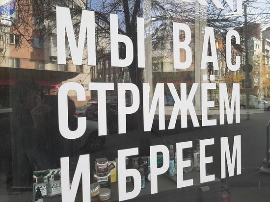 Увеличение налогооблагаемой базы может обрушить бизнес и повысить стоимость жизни в Саратовской области