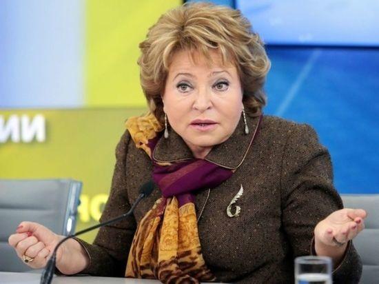 Матвиенко назвала способ искоренения бедности в мире