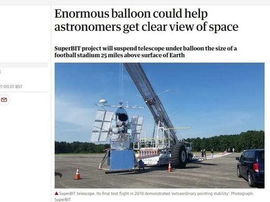 Исследователи решили подвесить телескоп на огромный воздушный шар