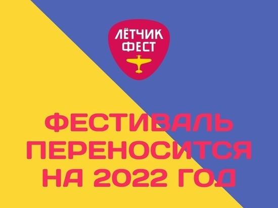 В Ярославской области отменен фестиваль «Летчикфест»