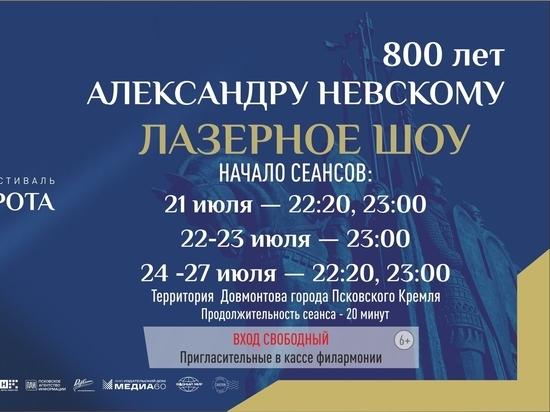 Псковичам покажут лазерное шоу, посвящённое 800-летию Александра Невского
