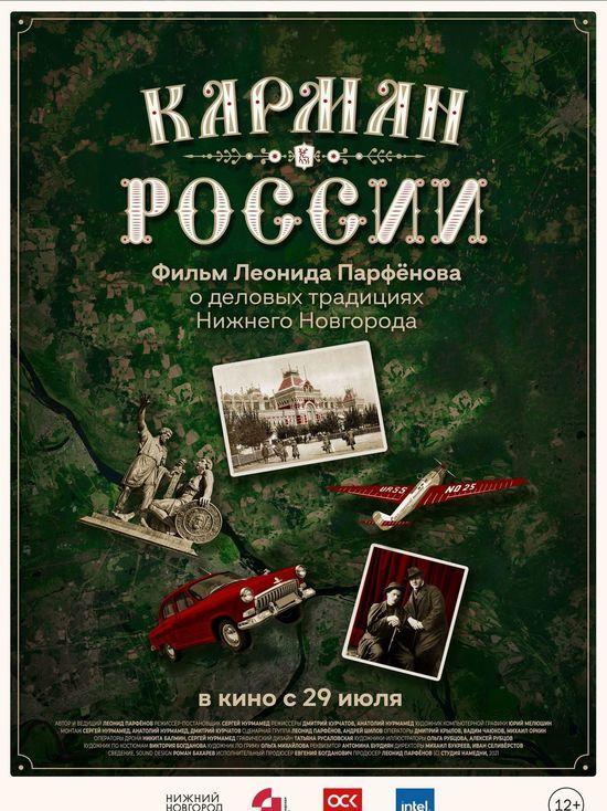 Фильм «Карман России» покажут на Нижневолжской набережной