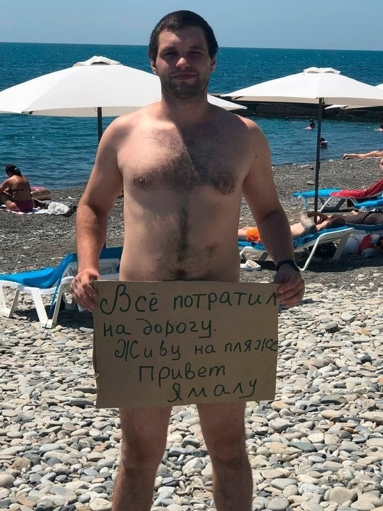 «Все потратил на дорогу, живу на пляже»: побережье Черного моря стало «отелем» для туриста из Ямала