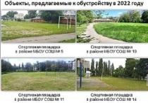 В Невинномысске выберут спортплощадку для благоустройства в 2022 году