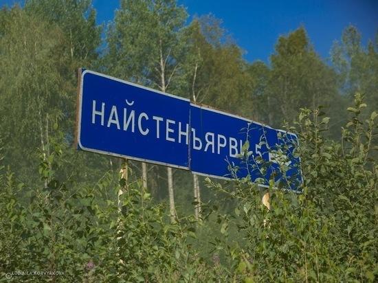 Эвакуацию жителей посёлка Найстенъярви отменили