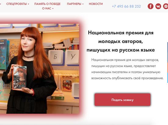 Молодых писателей Заполярья приглашают принять участие в конкурсе от Роскультцентра