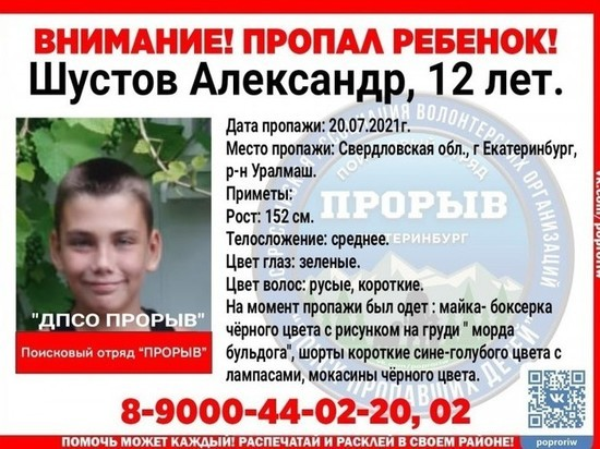 12-летнего мальчика ищут в Екатеринбурге