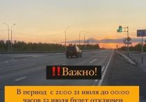Светофор отключат на дороге «Салехард — Аэропорт»