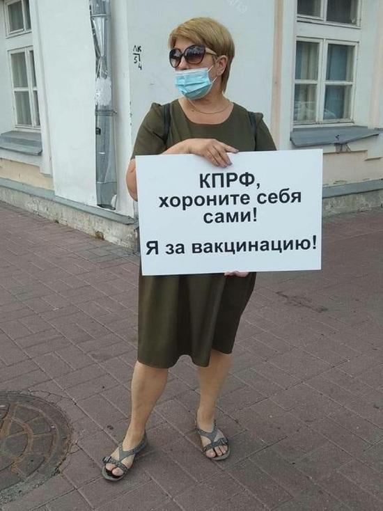 В Ярославле состоялся пикет «ЗАпрививочников»