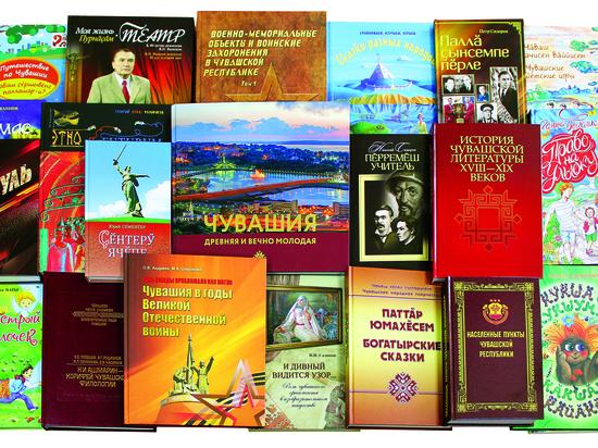 Чувашские книги издадут на федеральные субсидия