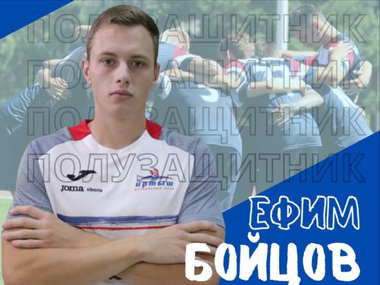 Ещё одним новичком омского «Иртыша» стал полузащитник Ефим Бойцов