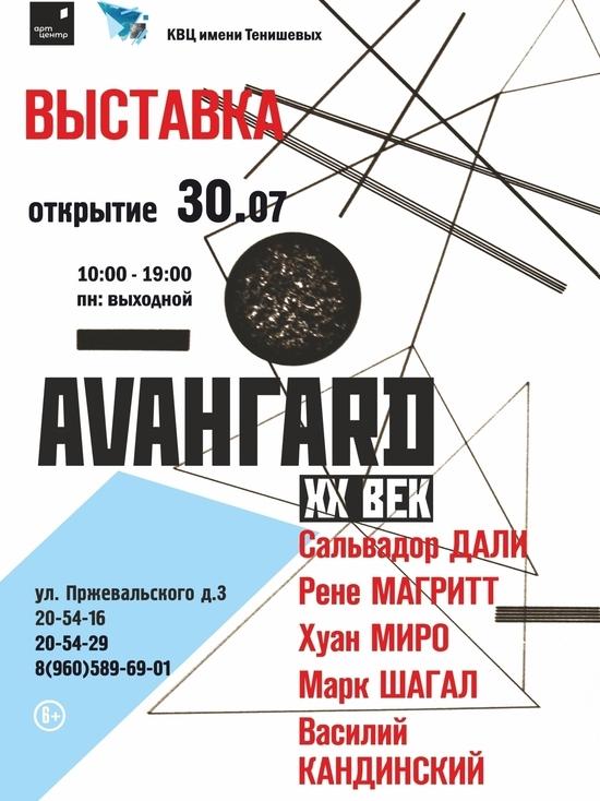50 работ в стиле авангарда выставит в Смоленске КВЦ