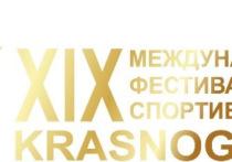 Стартовал прием заявок на Международный фестиваль спортивного кино