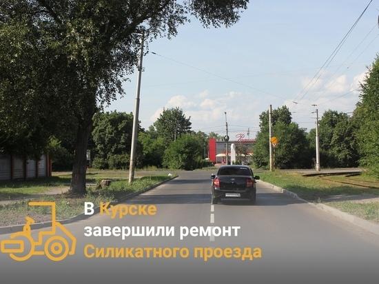 В Курске завершен ремонт Силикатного проезда