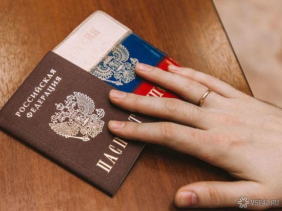 Кузбассовцам можно не ставить в паспорт отметку о браке